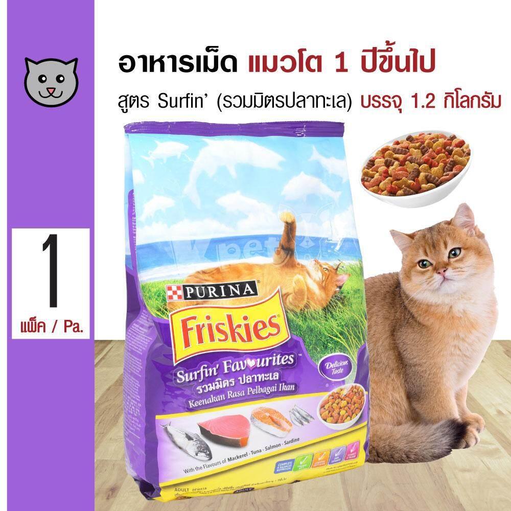 Friskies Surfin' Favorites อาหารแมว อาหารเม็ด สูตรรวมมิตร ปลาทะเล สำหรับแมวโตอายุ 1 ปีขึ้นไป (1.2 กิโลกรัม/ถุง)
