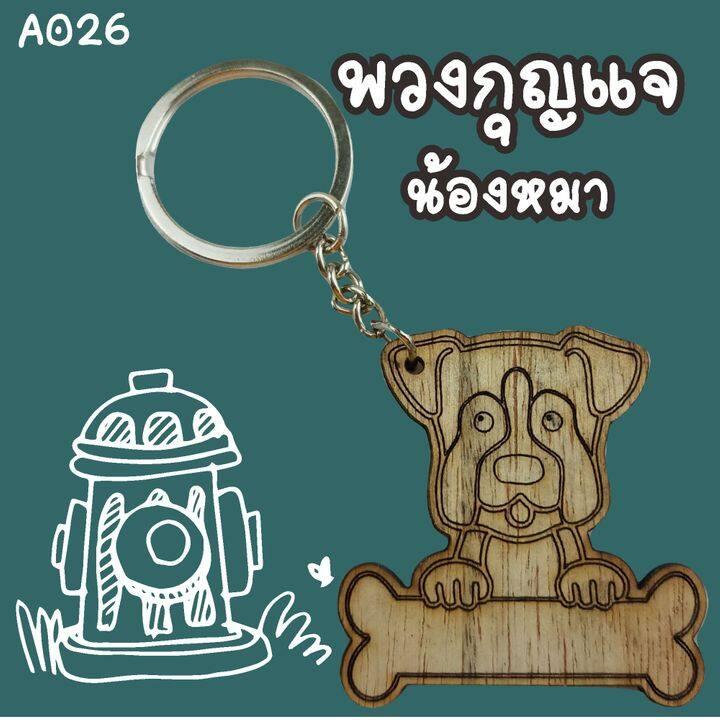 ถูก...ที่สุด พวงกุญแจไม้หนาอย่างดี ลายน้องหมาสุดแสนจะน่ารัก สำหรับ ของที่ระลึก.