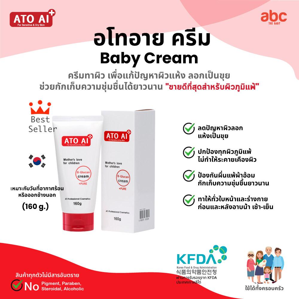 ATO AI ครีมทาผิวหน้า ผิวกาย Cream ใช้ได้ตั้งแต่เด็กแรกเกิด อ่อนโยนต่อผิว