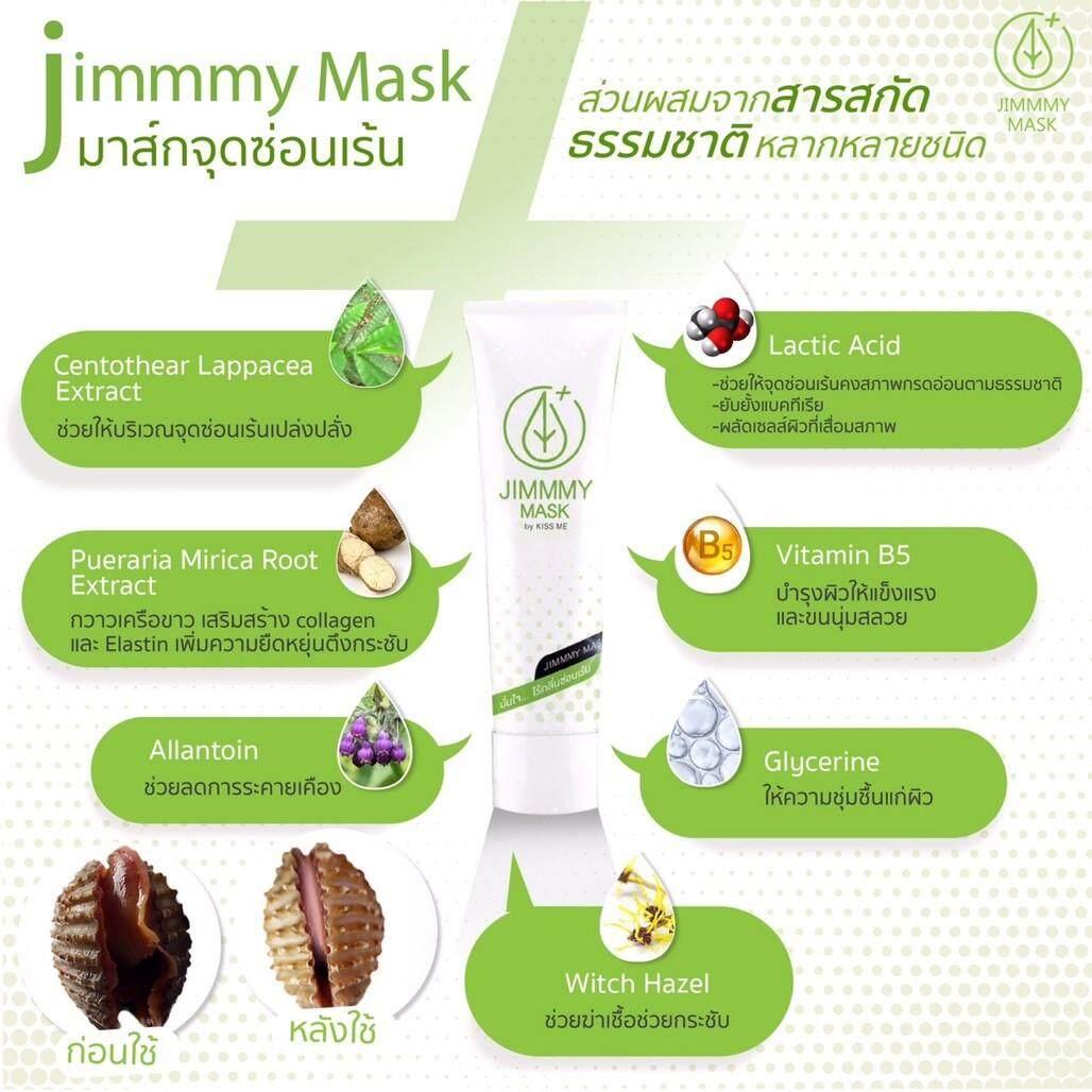 จิมมี่มาร์ค Jimmy Mask By Kiss Me (10g) มาร์คจุดซ่อนเร้น ลดคัน ลดกลิ่นอับ กระชับ เต่งตึง ขนาด 10 กรัม (1หลอด) By Sweetie Beauty.
