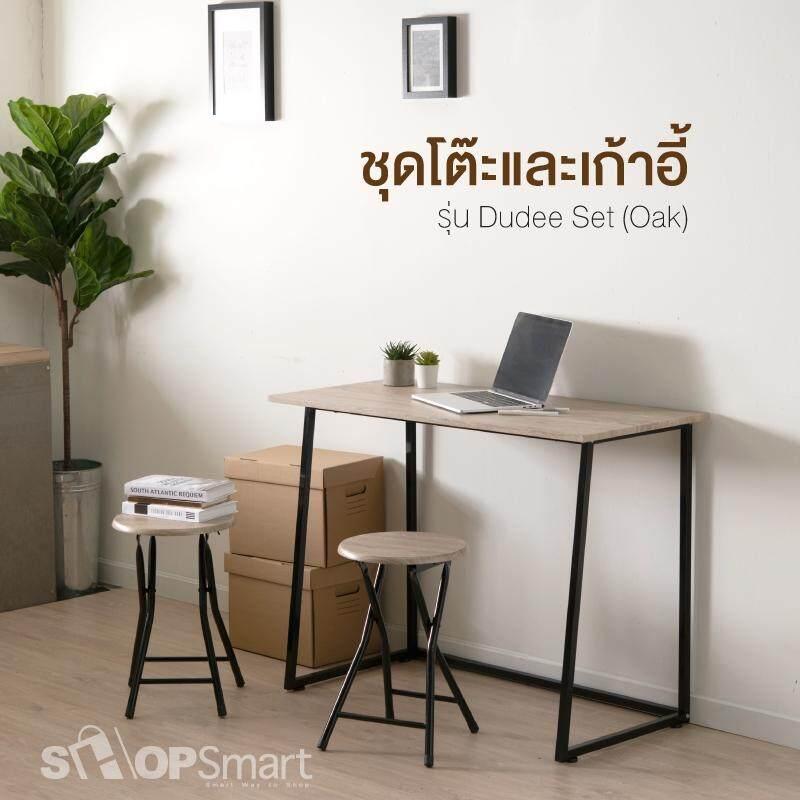 ชุดโต๊ะและเก้าอี้ รุ่น Dudee Set By His & Her Shopsmart.