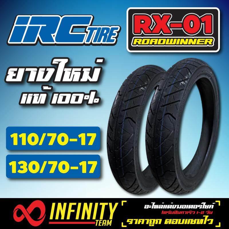 Irc Road Winner Rx-01 ยาง Irc ยางมอเตอร์ไซค์ สำหรับ Cbr,r15,m-Slaz,r15new, Ninja-250/300,z-250/300 ( ขนาด= 110/70-17 + 130/70-17).