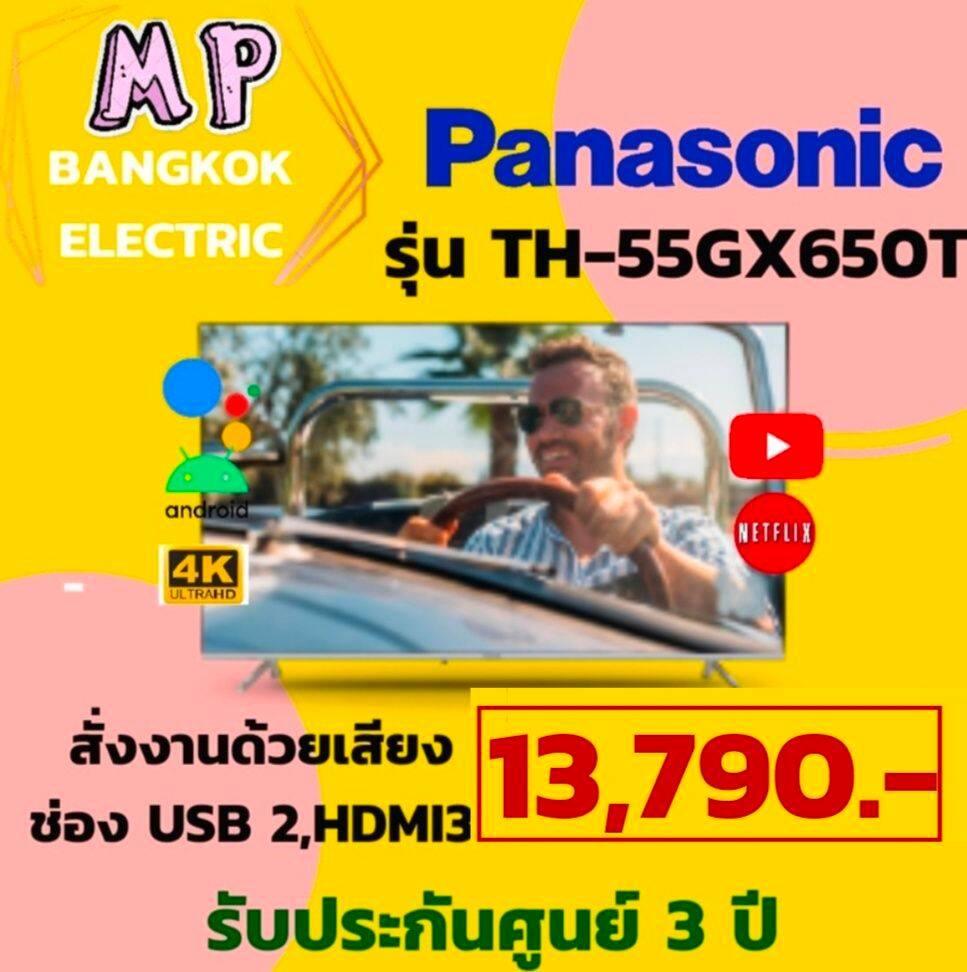 Tv Panasonic รุ่น Th-55gx650t Uhd/4k , Android Tv , Smart Tv พิเศษ 14,490 ปกติ 18,990 บาท.