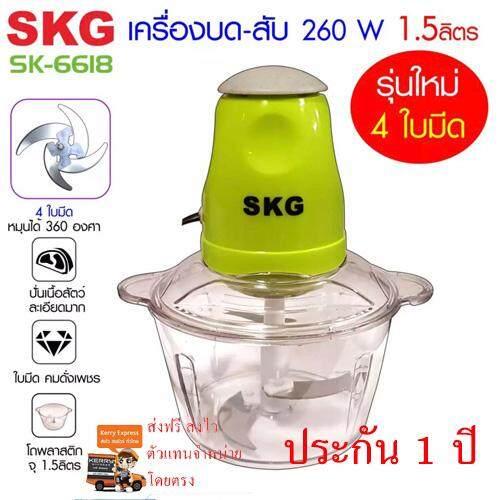 SKG (ส่งฟรี ประกัน1ปี)เครื่องบด-สับไฟฟ้า ใบมีด4ใบ รุ่นใหม่ รุ่น SK-6618 ประกัน1ปี