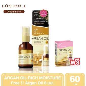 แนะนำ [ แถมฟรี!!! Lucido-L Argan Oil 8ml. ] LUCIDO-L ARGAN OIL RICH MOISTURE ลูซิโด-แอล อาร์แกน ออยล์ ทรีทเม้นท์ ออยล์ ริช มอยส์เจอร์ ทรีทเม้นท์บำรุงผม ขนาด 60 ml.