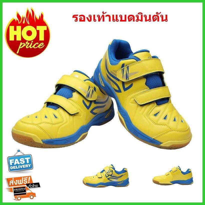 รองเท้าแบดมินตัน รองเท้าแบดมินตันเด็ก รองเท้ากีฬา รองเท้า กีฬา แบดมินตัน อุปกรณ์กีฬาแบดมินตัน By My Sun Shop.