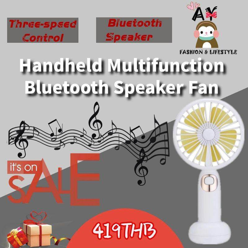 รีวิว 2019 NEW!! AY FASHION Mini Handheld Fan Multifunction Bluetooth Speaker Fan Portable Personal Desktop Fan for Home Office Travel สี : White