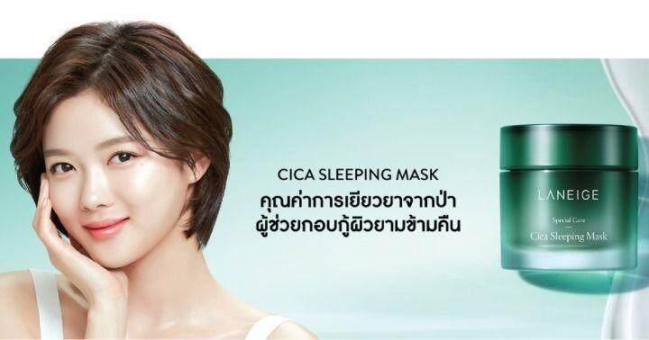 มาส์กสิว ลาเนจ Laneige ครีมลาเนจ Lมาส์กเขียว ซิก้าจากลาเนจ  ขนาด 15 Ml มาร์คหน้า ครีมหน้าขาวใส Laneige Cica Sleeping Mask 10g สลีปปิ้งมาส์กสูตรซิก้า มาร์คหน้าใส มาร์คหน้าเกาหลี สูตรมาร์คหน้าใส.