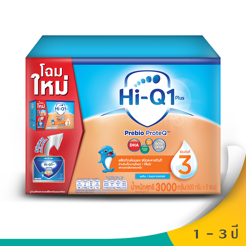Hi-Q ไฮคิว 1พลัส นมผงสำหรับเด็ก ช่วงวัยที่ 3 พรีไบโอโพรเทค รสจืด 3000 กรัม
