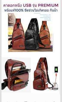กระเป๋าคาดอกกันน้ำหนังแท้  กันกรีด มีช่องเสียบ USB ชาร์ตแบตได้-