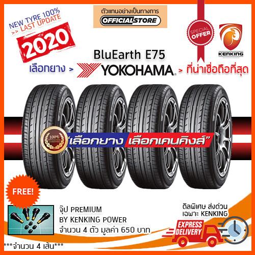 ยางขอบ17 Yokohama 215/55 R17 Bluearth E75 New Tyre!! 2020✨ยางรถยนต์ขอบ17 ( 4 เส้น )  Free !! จุ๊ป Premium By Kenking Power 650 บาท Made In Japan แท้ (ลิขสิทธิ์แท้รายเดียว).