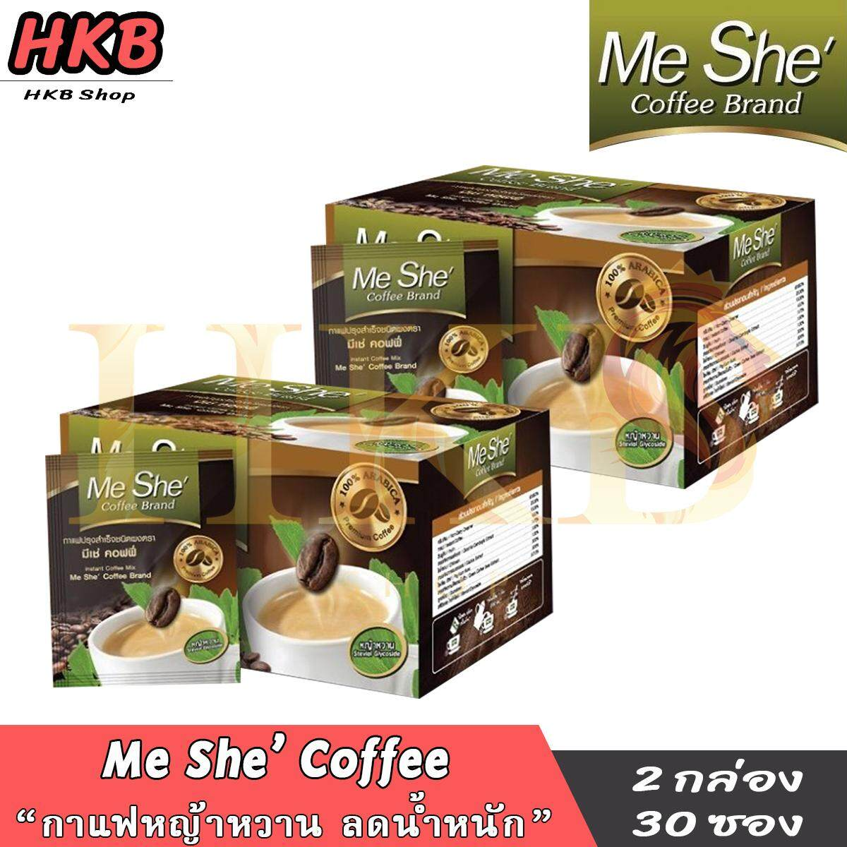 ⚡️2กล่อง/แท้/พร้อมส่ง⚡️ Me She Coffee มีเช่ ค็อฟฟี่ กาแฟหญ้าหวาน ลดน้ำหนัก.
