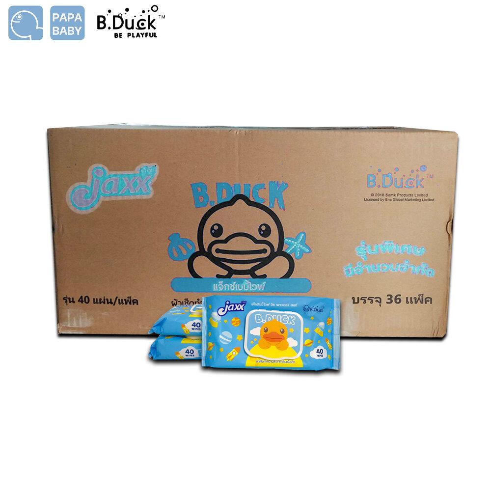โปรโมชั่น B.Duck Baby Wipes ผ้าเช็ดทำความสะอาดผิว ทิชชู่เปียก จำนวน 40 แผ่น/แพ็ค (36แพ็ค/1กล่อง)