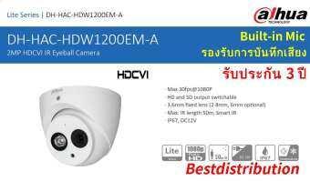กล้องวงจรปิด ยี่ห้อ Dahua รุ่น HAC-HDW1200EM-A 3.6MM กลางคืนเป็นภาพสี ความละเอียด 2 ล้านพิกเซล มีไมค์ในตัว (Built-in Mic) รับประกัน 3 ปี-