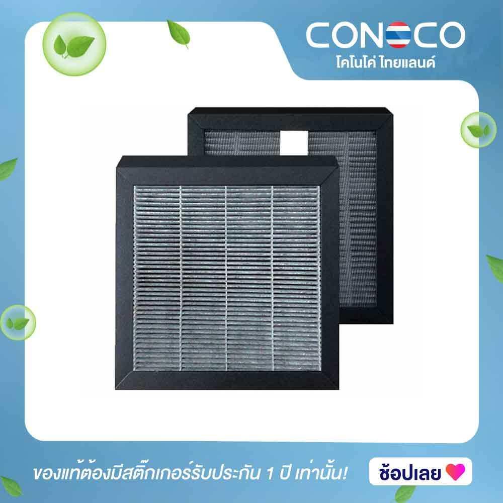 ไส้กรอง เครื่องฟอกอากาศ CONOCO S1