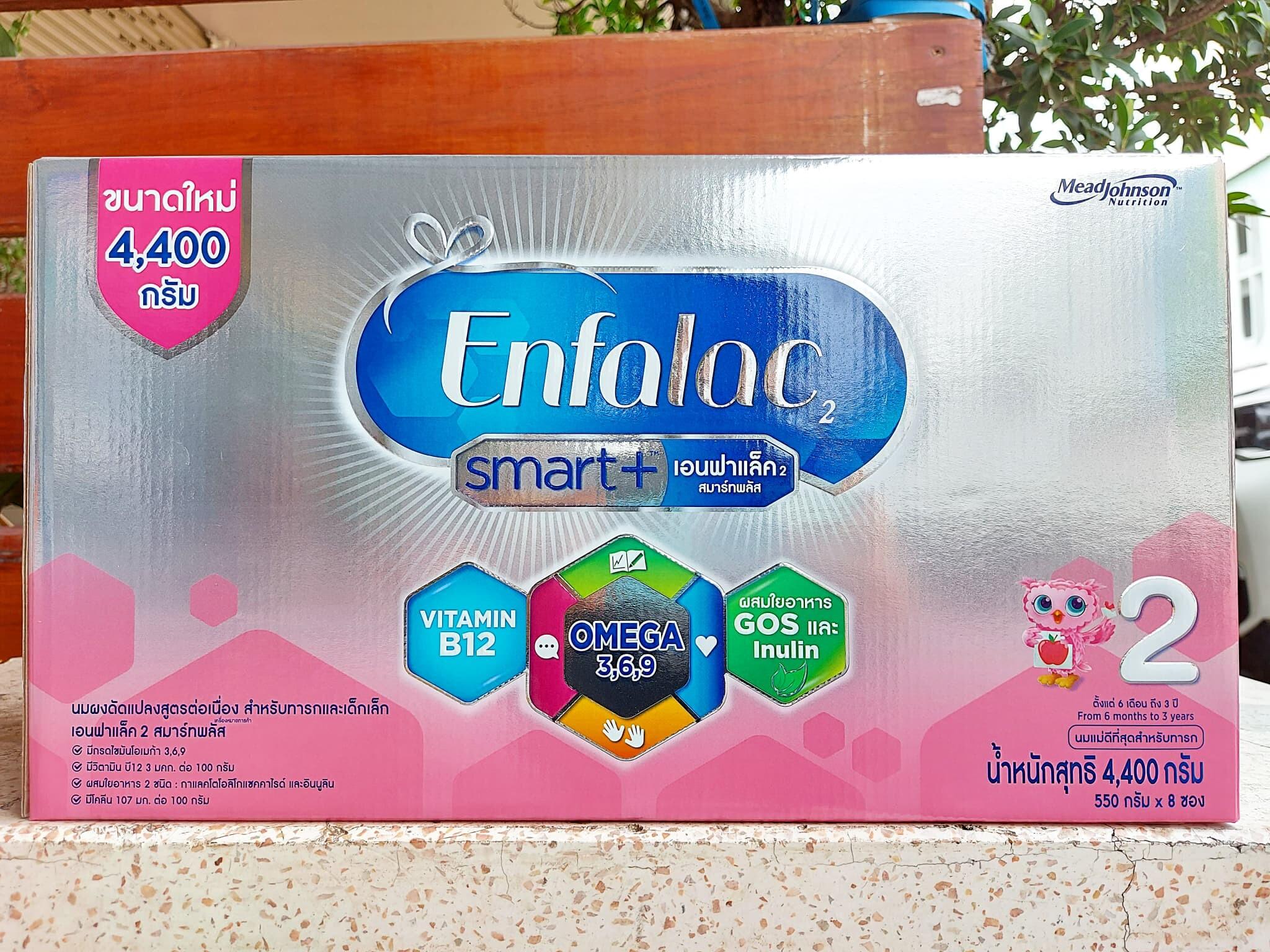 Enfalac Smart + สูตร 2 (4,400) ยกกล่อง มี 8 ถุง