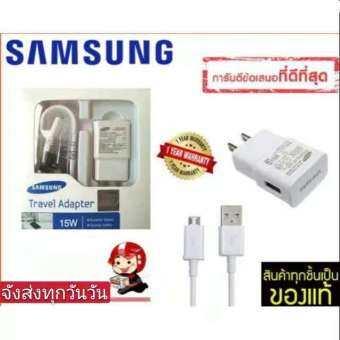 ชุดชาร์จซัมซุง หัวชาร์จ+สายชาร์จ Micro USB Samsung ของแท้