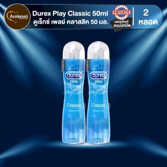 เจลหล่อลื่น Durex Play Classic 50ml (2ขวด) ดูเร็กซ์ เพลย์ 50 มล.