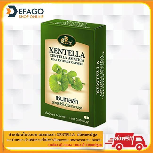 ใบบัวบก เซลเทลล่า สารสกัดใบบัวบก เซลเทลล่า XENTELLA ชนิดแคปซูล ลดอาการบวม อักเสบ แก้ช้ำใน แนะนำเหมาะสำหรับท่านที่เพิ่งทำศัลยกรรม ทำให้แผลศัลยกรรมหายเร็วขึ้น ใน 1 กล่อง (มี 3 แผง 1แผง มี 10แคปซูล) จำนวน 1 กล่อง (แนะนำดีจริง)