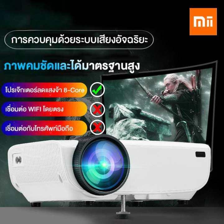 XIAOMii โปรเจคเตอร์โฮม smll แบบพกพา HD 3d WIFI  ไร้สายติดผนังมาร์ทโฟน Android Apple โฮมเธียเตอร์นำมินิมือถือที่มีหน้าจอหอพักห้องนอนสำนักงานทีวี 1080p4k