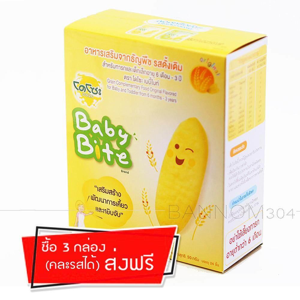 โดโซะ เบบี้ไบท์ อาหารเสริมจากธัญพืช รสดั้งเดิม Dozo Baby Bite Original 50 กรัม (24ชิ้น) By Bannom304.