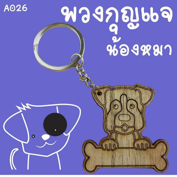ถูก...ที่สุด พวงกุญแจไม้หนาอย่างดี ลายน้องหมาสุดแสนจะน่ารัก สำหรับ ขายดีงานพวงกุญแจไม้.