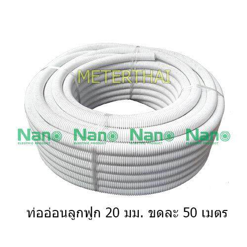 NNCC20 ท่ออ่อนลูกฟูก PVC สีขาว 20 มม. (ม้วนx50ม) NANO