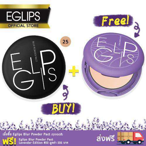 ซื้อ 1 แถม 1 Eglips Blur Powder Pact Free Lavender Edition By Eglips Thailand.