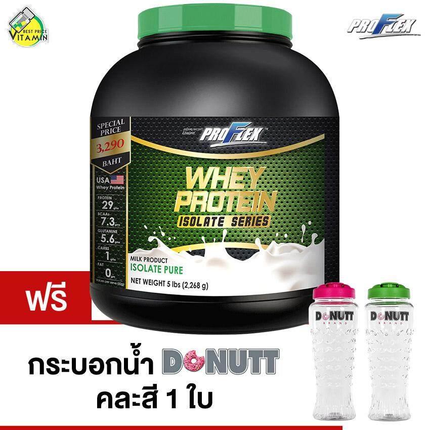 Proflex Whey Protein Isolate Pure 100% [5 ปอนด์ - ขนาดใหญ่] [แถมฟรี กระบอกน้ำ คละสี 1 ใบ]