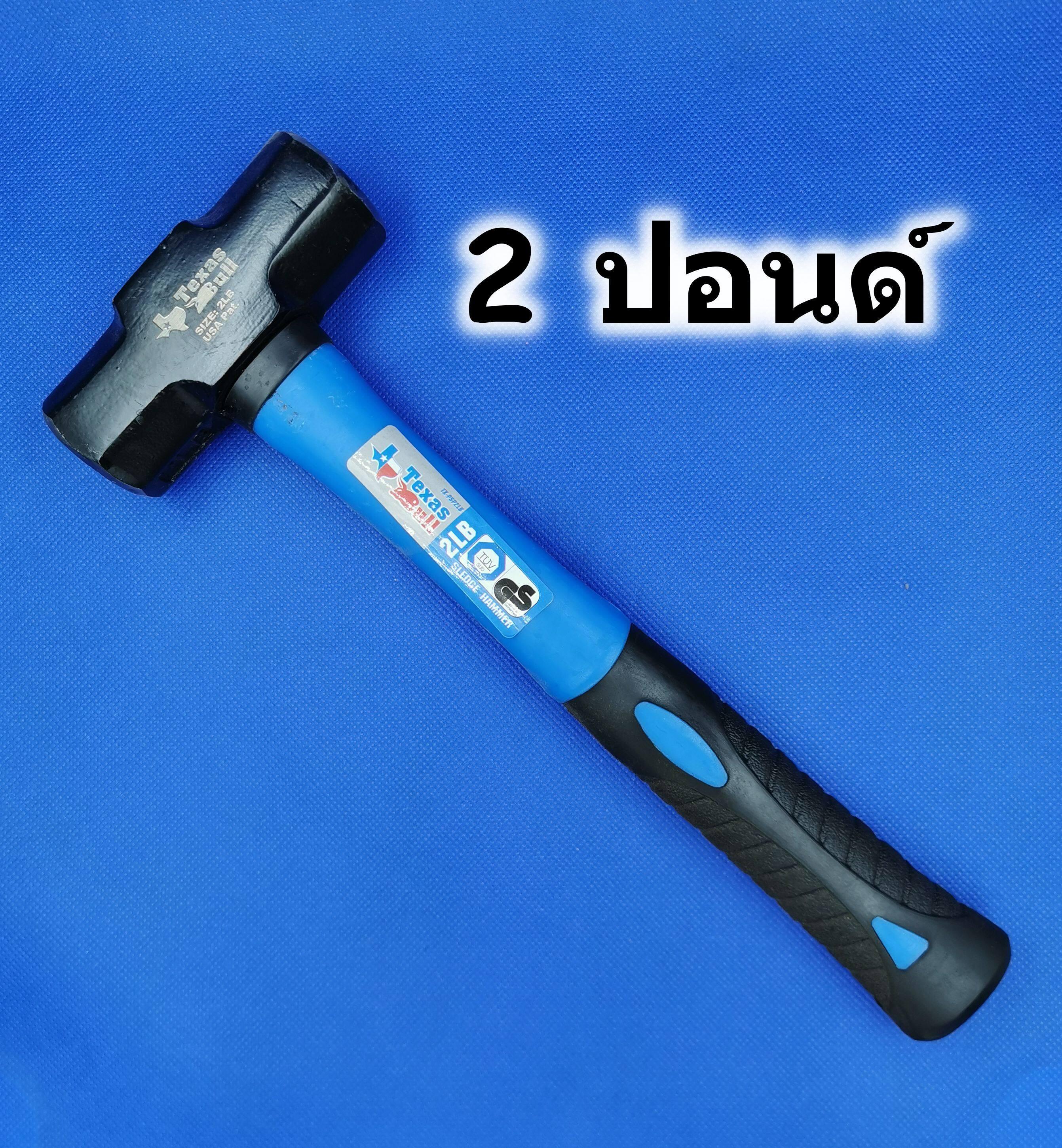 ค้อนปอนด์ Sledge Hammer ด้ามไฟเบอร์ 2 ปอนด์ Texas Bull.