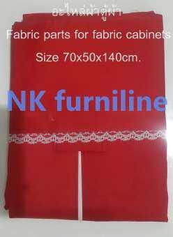 NK Furniline อะไหล่ผ้าตู้ผ้า เฉพาะชิ้นผ้าคลุมตู้ผ้า รุ่น ตู้ผ้า#70 - ผ้าสีเขียว Fabric parts for fab-