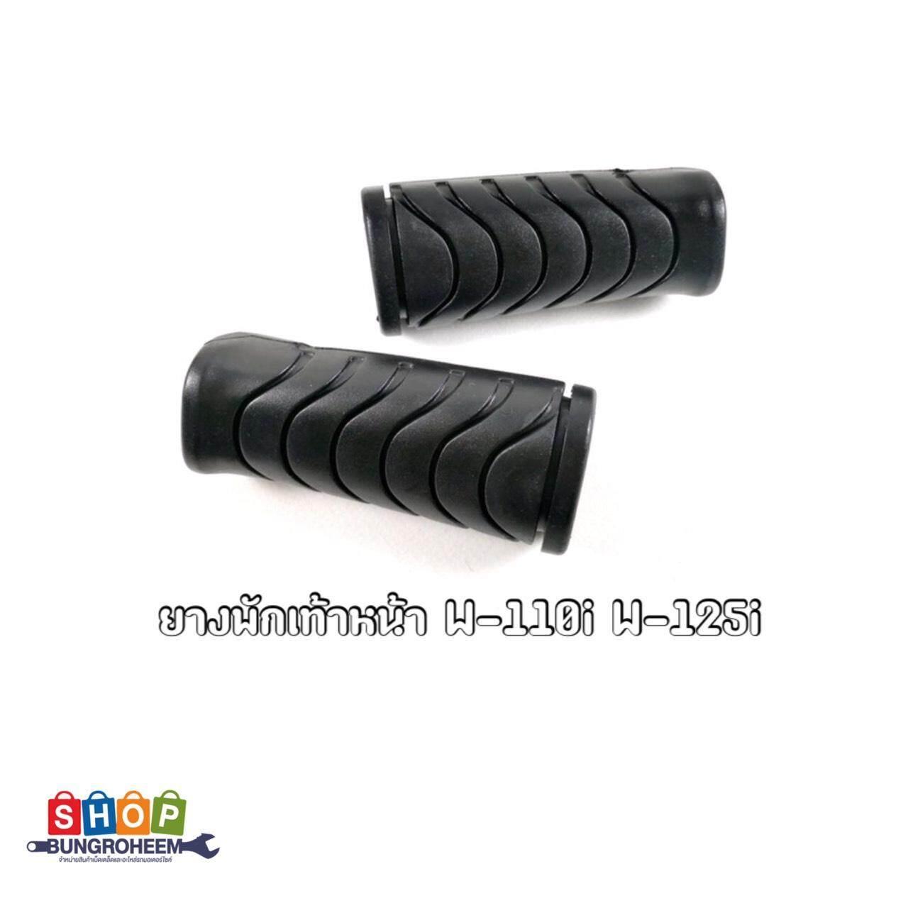 ยางพักเท้าหน้า Wave110i,wave125i สีดำ By Bung-Roheem.