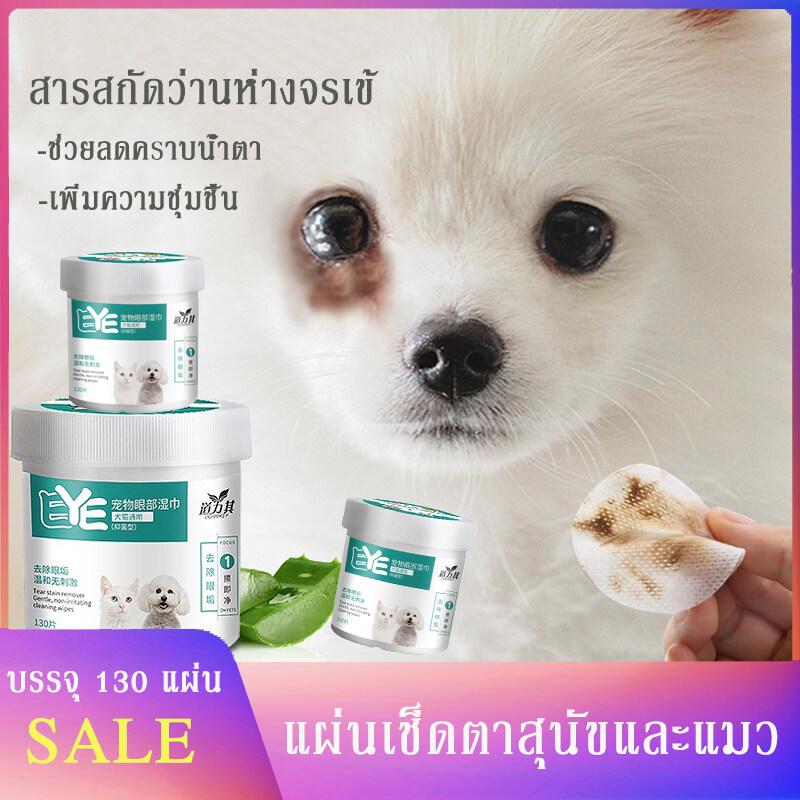 Sale‼️แผ่นเช็ดตาสุนัขและแมว ทิชชู่เปียกเช็ดคราบน้ำตา ผ้าเช็ดทำความสะอาดเปียก บรรจุ 130 แผ่น 【พร้อมส่ง】.