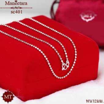 สร้อยคอเงินแท้ ลายบอลตัด ความยาว 14,16,18,20,22,24,26,28 นิ้ว หนา 2 มม. : มณีธารา MT Jewelry (sc401)-