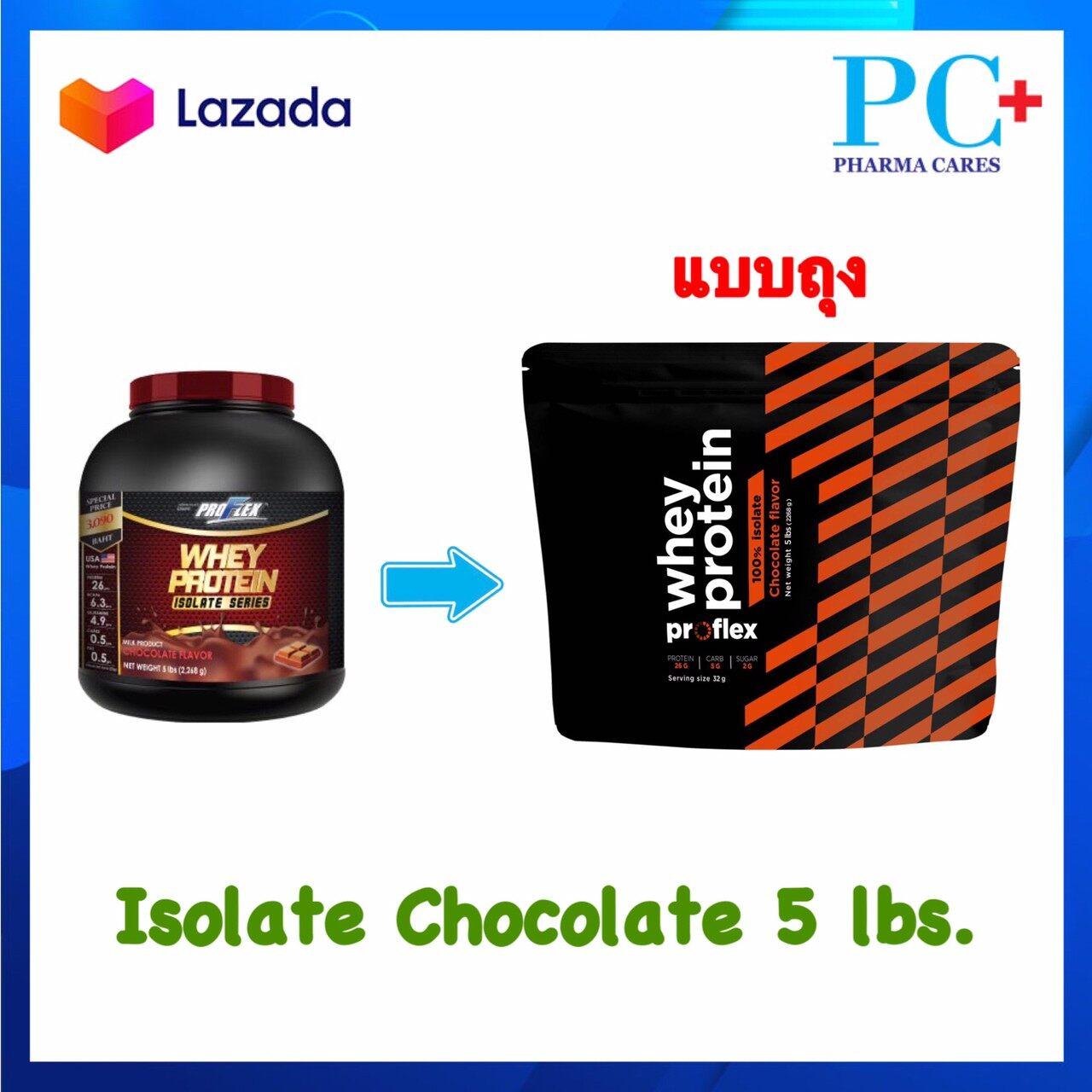 EXP 010322 Proflex Whey Protein Isolate Chocolate 5 lbs เวย์โปรตีน ไอโซเลท รสช็อคโกแลต ขนาด 5 ปอนด์ แบบถุง