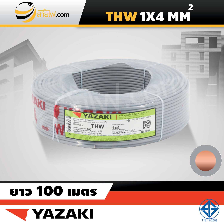 สายไฟไทยยาซากิ Thai Yazaki IEC01 (THW) 1x4 sqmm. (100ม.)