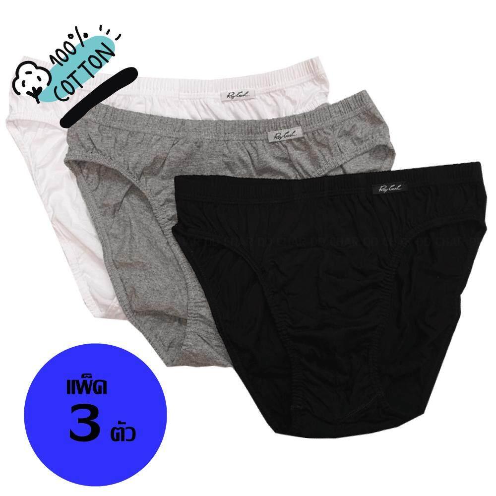 กางเกงในชาย ชุดชั้นในชาย แพ็ค 3 ตัว ขาว เทา ดำ M L Xl.