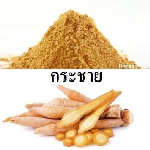 กระชายผง(fingerroot) เกรดยา 100 G 1 ซอง แพทย์แผนไทยจัดเป็น โสมไทย บำรุงหัวใจ ร่างกาย กำลัง เป็นยาอายุวัฒนะ แก้ลมวิงเวียนแน่นหน้าอก เสริมสมรรถภาพท่านชาย สร้างกระดูกให้แข็งแรง ปรับสมดุลของฮอร์โมนในร่างกาย แก้กลากเกลื้อน น้ำกัดเท้า เชื้อราบนศรีษะ.