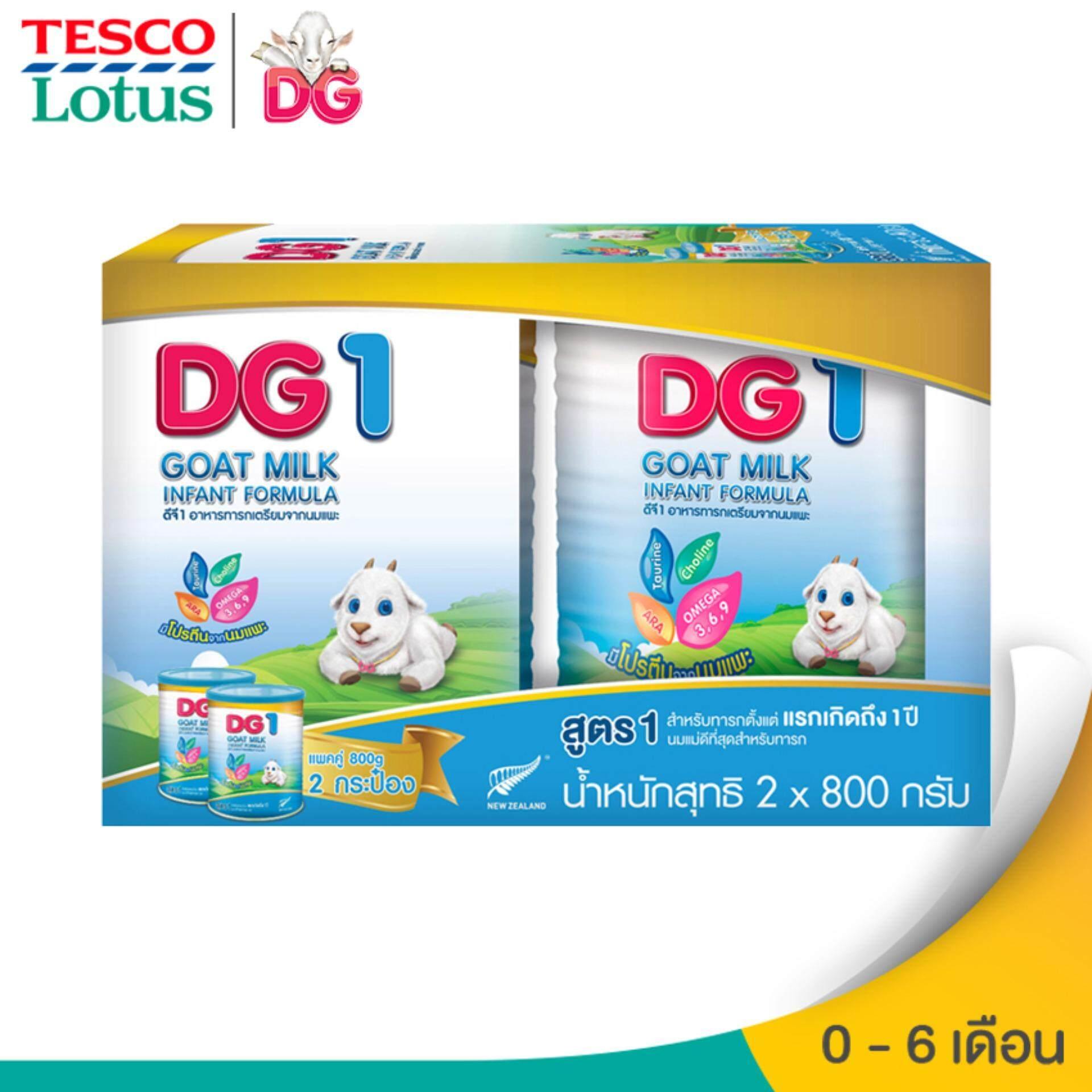 ต้องการซื้อ  DG-1 ดีจี1 อาหารทารกจากนมแพะ สำหรับช่วงวัยที่ 1 800 กรัม x2 กระป๋อง   รีวิวสินค้า ของแท้