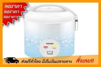 เครื่องใช้ไฟฟ้าลดราคา!! หม้อหุงข้าวM TOSHIBA RC-T18JA (B) 1.8 ลิตร  TOSHIBA  RC-T18JA (B) หม้อหุงข้าว ของแท้ 100% ราคาถูก
