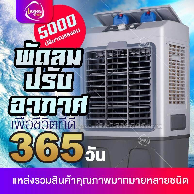 พัดลมไอเย็น พัดลมปรับอากาศ ถังเก็บขนาด 30 ลิตร เคลื่อนปรับอากาศเคลื่อนที่ Cooling Fan Household Mobile Cooling Lagox Center Hm122 By Lagox Center.