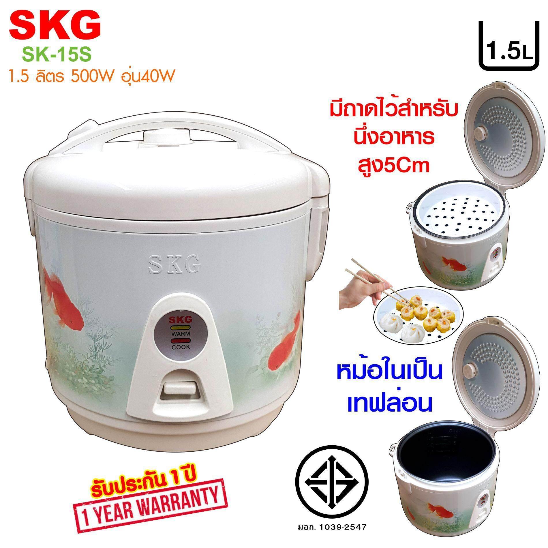 SKG หม้อหุงข้าวอุ่นทิพย์ 1.5 ลิตร รุ่น SK-15S ราคาถูก