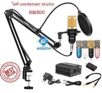 ชุด set ไมค์ Bm-800 Premium Condensor +Phantom 48V + ขาไมค์หนีบได้ + สาย cable 1เส้น  + สาย XLR  1 เส้น แถมฟรี สาย spliter สำหรับใช้กับโทรศัพท์มือถือ