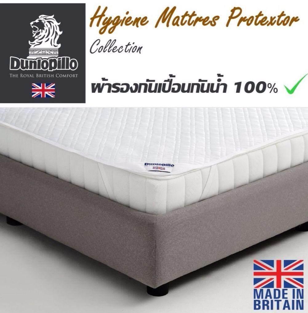 Dunlopillo ผ้ารองกันเปื้อน ผ้ารองกันน้ำ สำหรับที่นอน 6ฟุต By Somjai Bedding.