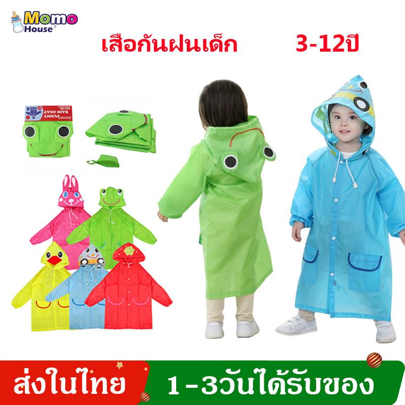 เสื้อกันฝนเด็ก ชุดกันฝนเด็ก สไตล์สัตว์การ์ตูน 3-12ปี Rainwear Rain Coat Unisex เสื้อกันฝนเด็ก 3 ปีขึ้นไป K04.