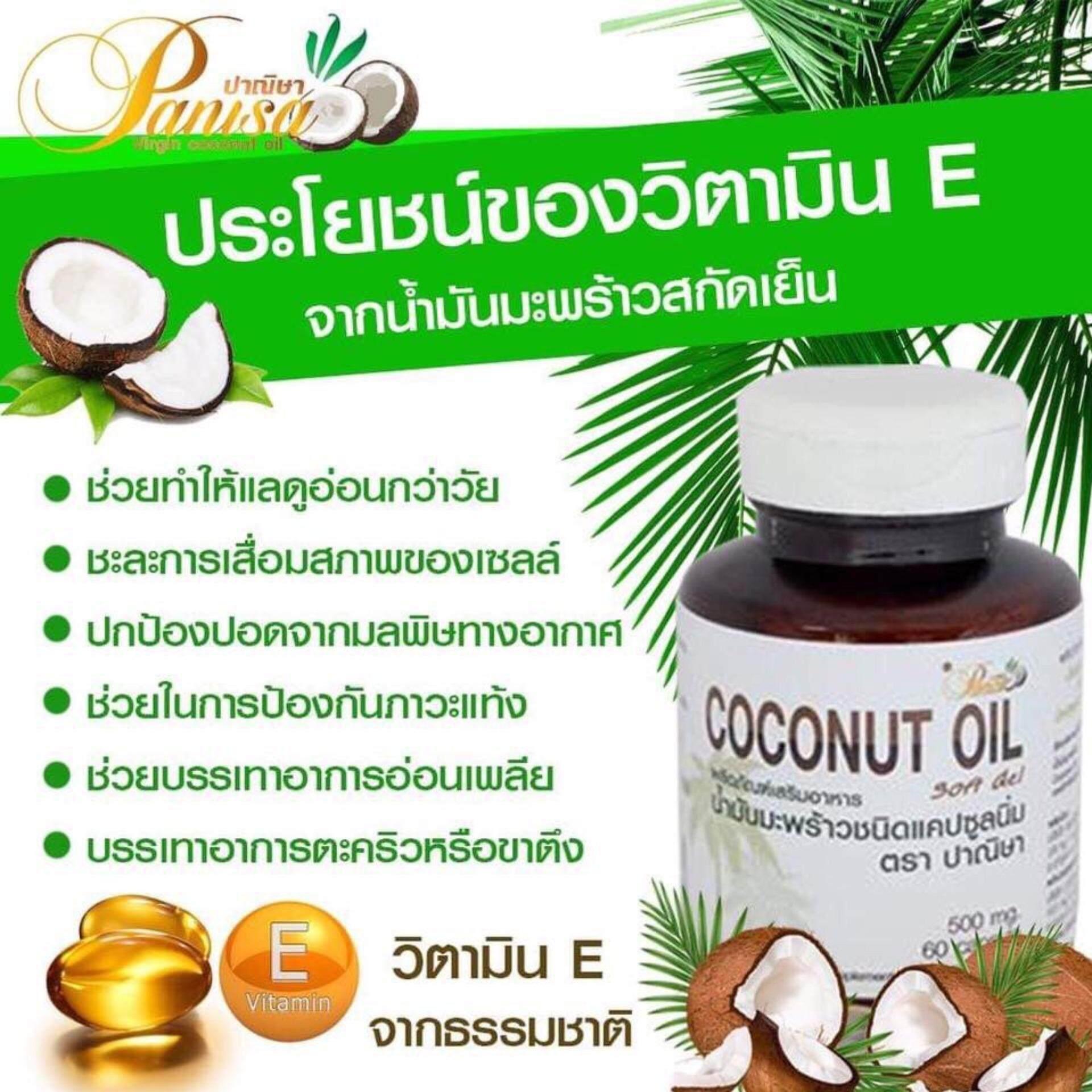 น้ำมันมะพร้าวสกัดเย็น ชนิดแคปซูล 500 Mg. Capsule Gel Virgin Coconut Oil.