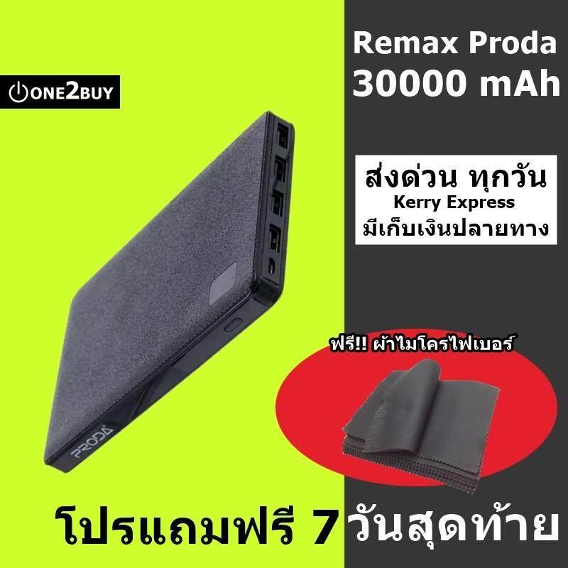 แบตสำรอง Remax Proda 30000 Mah Power Bank ของแท้ 100% 4 Port รุ่น Notebook (ประกัน 1ปี).