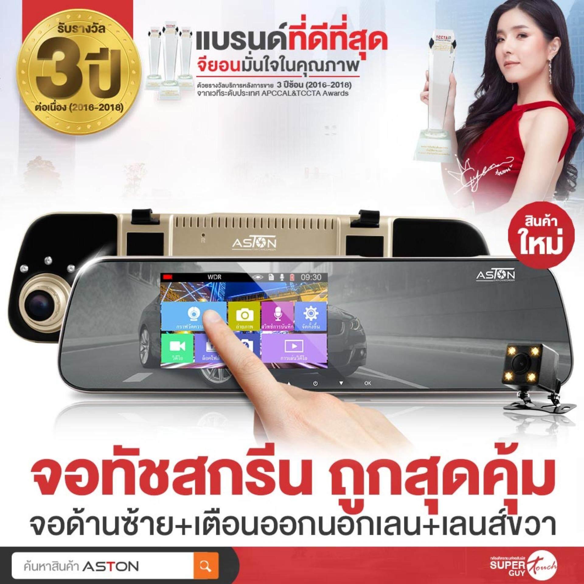 ASTON Super Touch Guy คุ้มสุดในทศวรรษ เจ้าแรก! และเจ้าเดียว บันทึก 2 กล้อง ที่มีจอสัมผัสอัจฉริยะด้านซาย เตือนออกนอกเลน และเลนส์กล้องด้านขวา คมชัดระดับ Full HD มีอินฟาเรด 5 ดวง คุ้มค่าที่สุดในไทย!