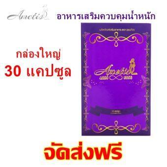 New Package อาหารเสริมลดน้ำหนัก Ametis อเมทิส กล่องใหญ่ (30 แคปซูล) (1 กล่อง)