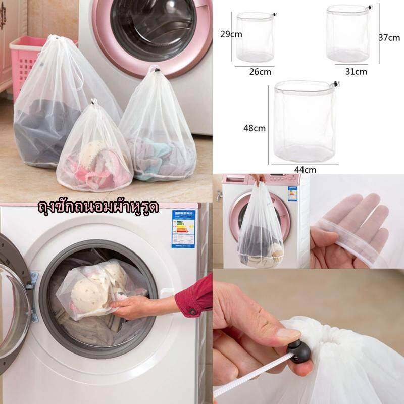 ถุงซักถนอมผ้าหูรูด By Makeitfunshop.